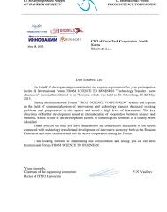 Thank you letter from ITMO university for Eurastech CEO -