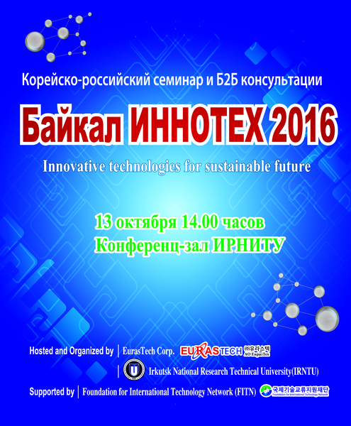 """Baikal INNOTECH 2016"" Korea-Russia Technology Exchange Seminar and B2B Export Consultations - (주)유라스텍"