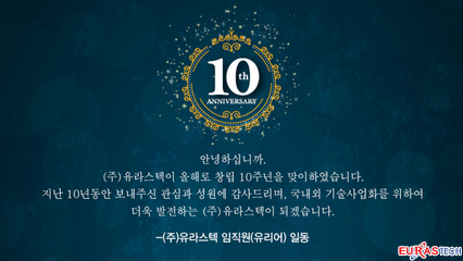 The 10th Anniversary Commemoration